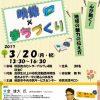3/20 映像×まちづくり 講演会レポ