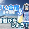 黄桜すいの里を体験する合宿3冬季開催決定【詳細は随時更新していきます】