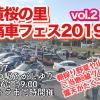 秋田 黄桜の里痛車フェス2019【詳細・エントリー情報】