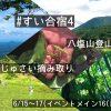 黄桜すいの里を体験する合宿(#すい合宿4)を開催します(/・ω・)/