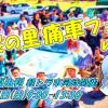 秋田 黄桜の里痛車フェスvol.3【詳細・エントリー情報】